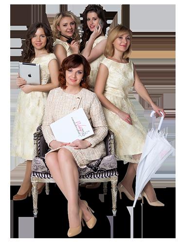 команда свадебных координаторов Москва